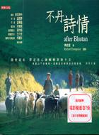 不丹詩情 after Bhutan