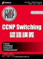 CCNP Switching 認證講義