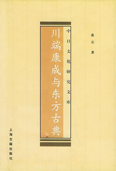 川端康成与东方古典
