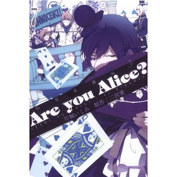 Are you Alice?你是...