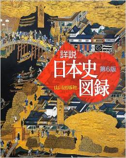 詳説日本史図録