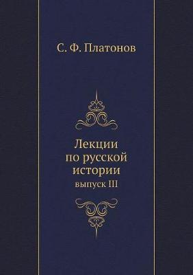 Lektsii Po Russkoj Istorii Vypusk III