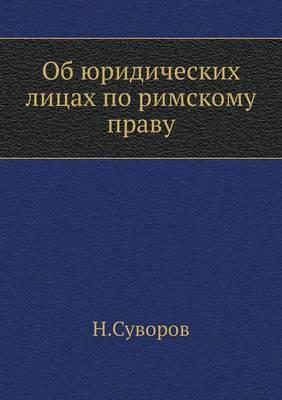 Ob yuridicheskih litsah po rimskomu pravu