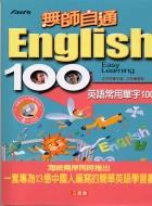 英語常用單字100