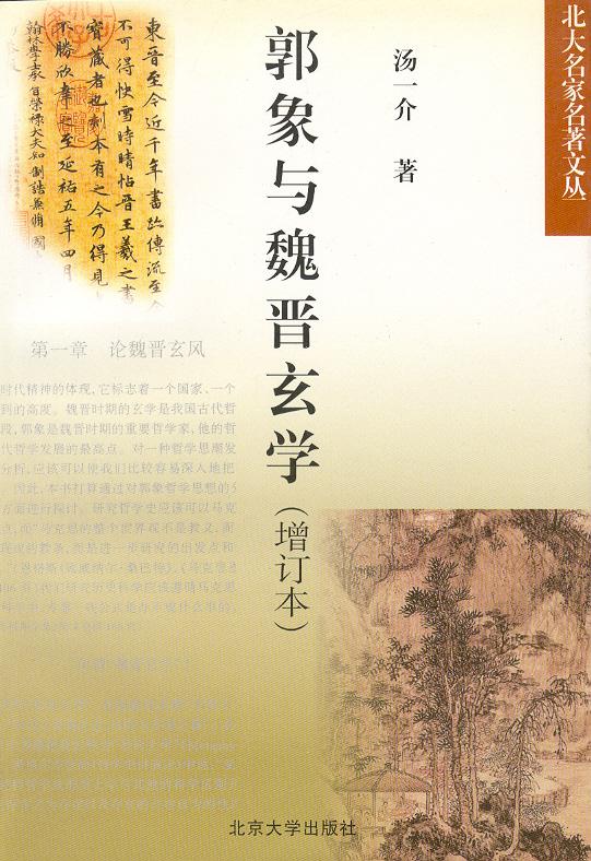 郭象与魏晋玄学(增订本)