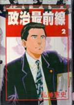 政治最前線 02