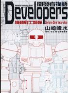 Developers開發者物語