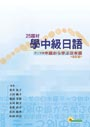 25題材學中級日語