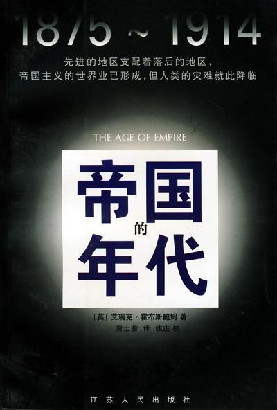帝国的年代
