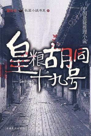 皇粮胡同十九号/中国悬疑推理小说/紫砂壶长篇小说书系