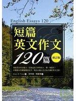短篇英文作文120篇 修訂版