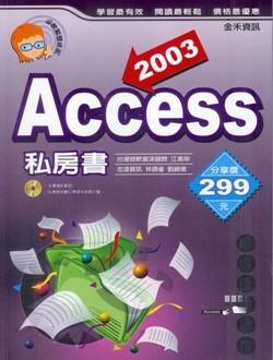 Access 2003 私房�...