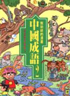 敖幼祥的漫畫中國成語(2)