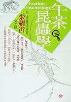 午茶昆蟲學