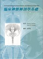 臨床神經解剖學基礎