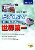 Sony如何成為世界第一