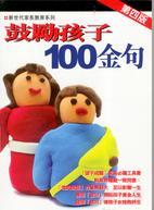 鼓勵孩子100金句