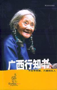广西行知书