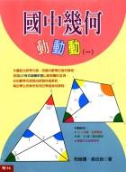 國中幾何動動動(一)(含GSP動態幾何教學光碟)