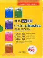 OxfordBasics系列中文版套書(共5冊)