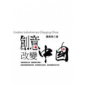 創意改變中國
