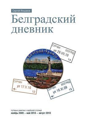 Belgrade Blog