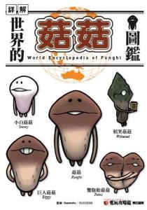 世界的菇菇圖鑑 特別版