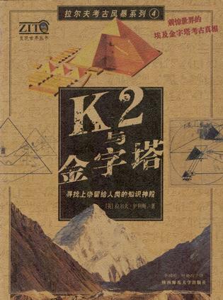 K2与金字塔
