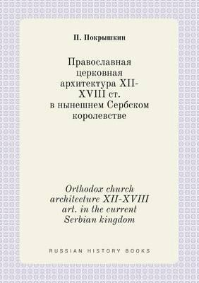 Orthodox Church Architecture XII-XVIII Art. in the Current Serbian Kingdom