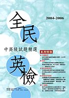 2004-2006全民英檢中高級試題精選