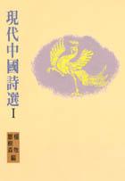 現代中國詩選一