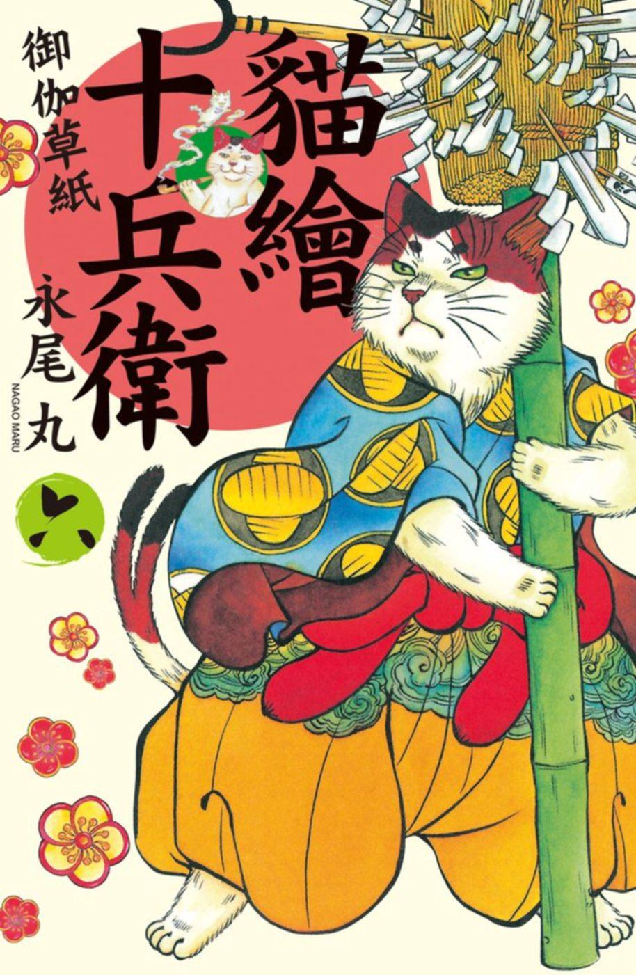 貓繪十兵衛 ~ 御伽草紙 ~ 6