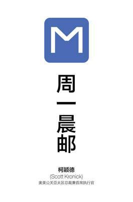 Monday Morning Mail Chinese