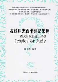 我该叫杰西卡还是朱迪