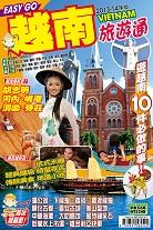 越南旅遊通2013