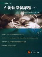 台灣法學新課題(一)