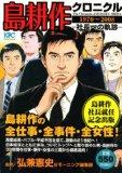 島耕作クロニクル1970~2008-社長への軌跡