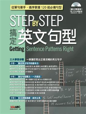 Step by Step搞定英文句型 (附別冊)