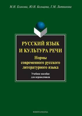 Russkij yazyk i kul'tura rechi. Normy sovremennogo russkogo li- teraturnogo yazyka