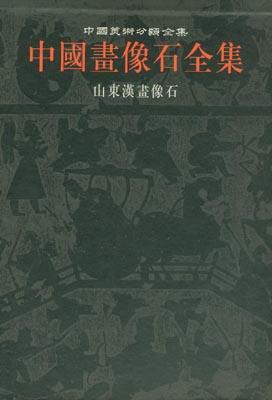 中国画像石全集