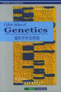 遗传学彩色图谱