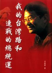 我的台灣路和連戰的總統運