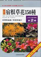 台灣花卉實用圖鑑2