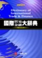 國際貿易金融大辭典(全新增修版)