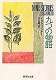 Nain sutōriizu