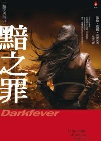 黯之罪 Darkfever