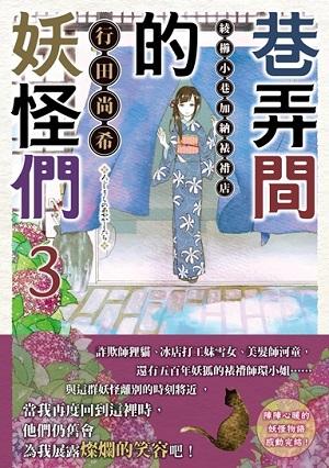 巷弄間的妖怪們 綾櫛小巷加納裱褙店03