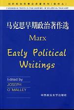 马克思早期政治著作选