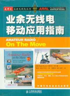 业余无线电丛书业余无线电移动应用指南