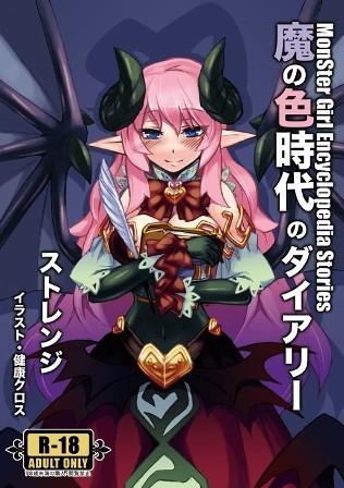 魔の色時代のダイアリー Monster Girl Encyclopedia Stories